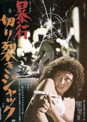 暴行切り裂きジャック (Assault! Jack the Ripper)