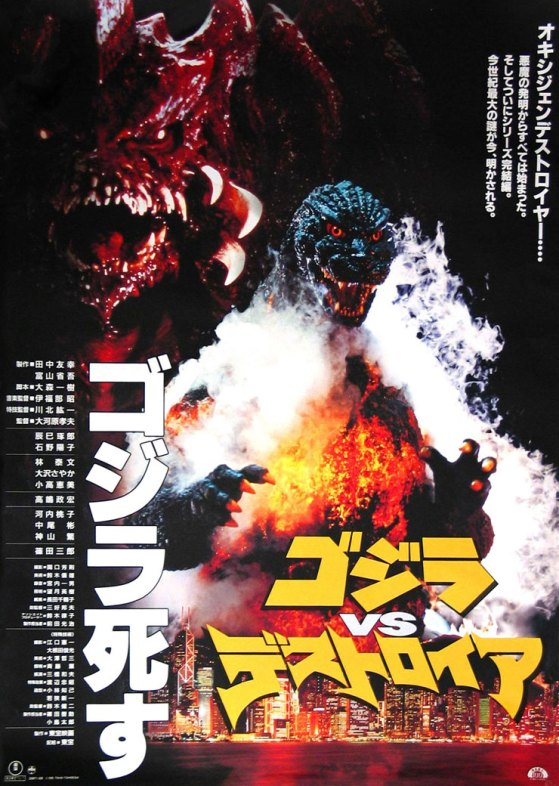 Godzilla vs. Destoroyah with english subtitles