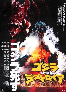 ゴジラvsデストロイア (Godzilla vs. Destoroyah)