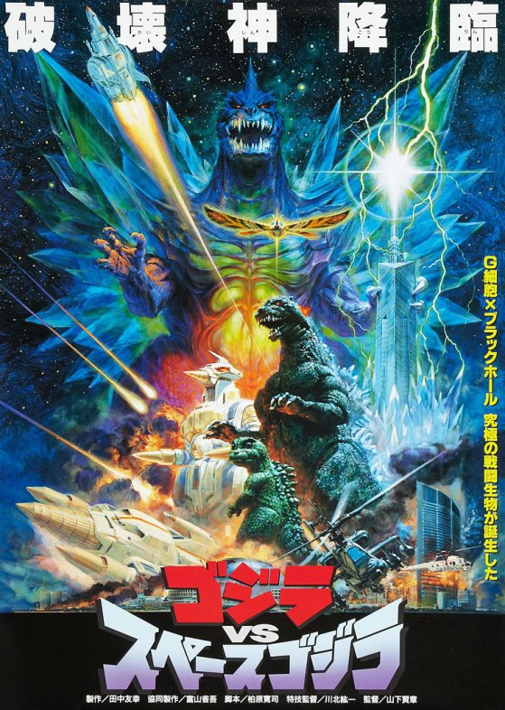Godzilla vs. SpaceGodzilla with english subtitles