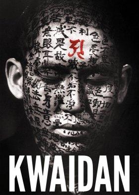 怪談 (Kwaidan)