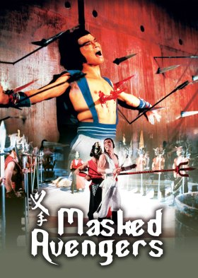 叉手 (Masked Avengers)