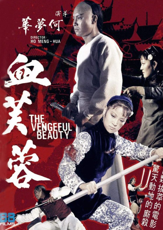 The Vengeful Beauty with english subtitles