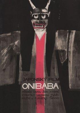 鬼婆 (Onibaba)