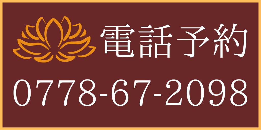 電話予約:0778-67-2098