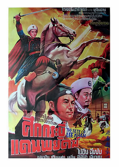 fate of lee khan poster
