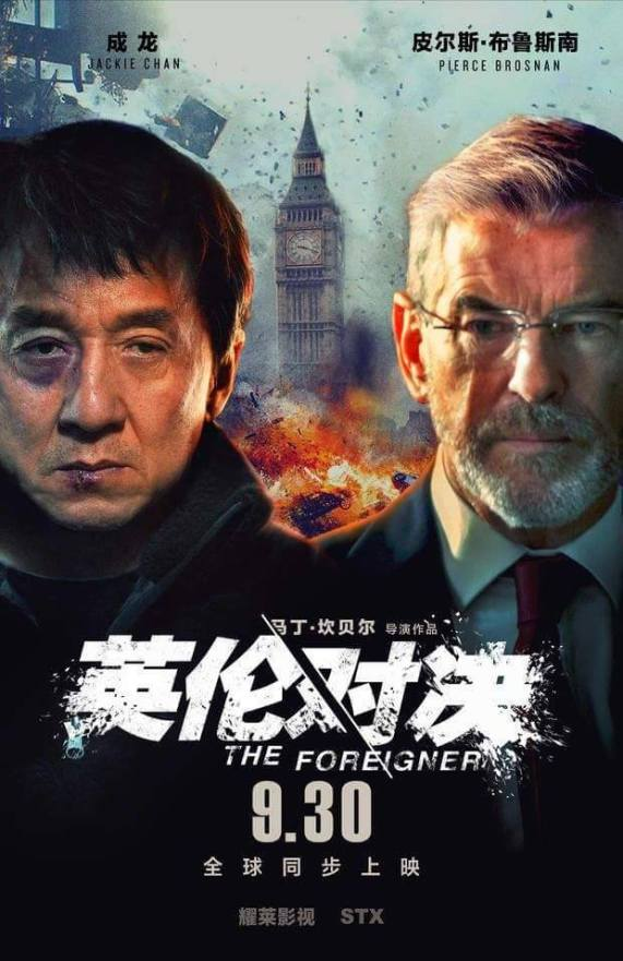 The Foreigner HK Poster