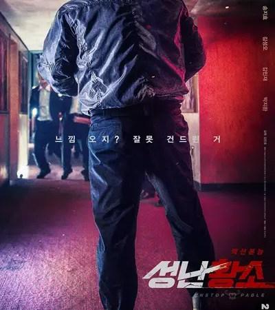 unstoppable korean poster