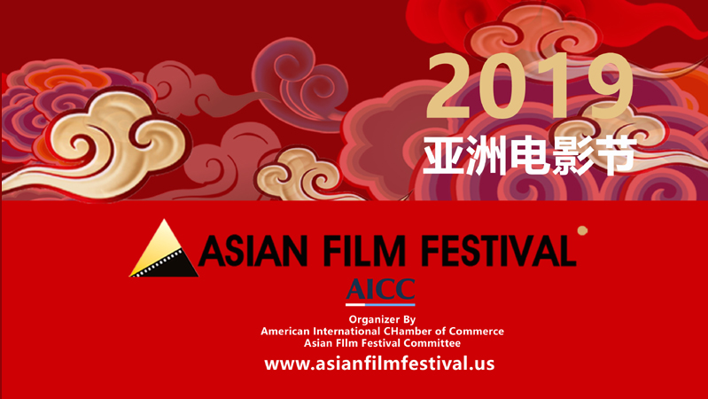 Open free for Entry in to 2019 Asian Film Festival
