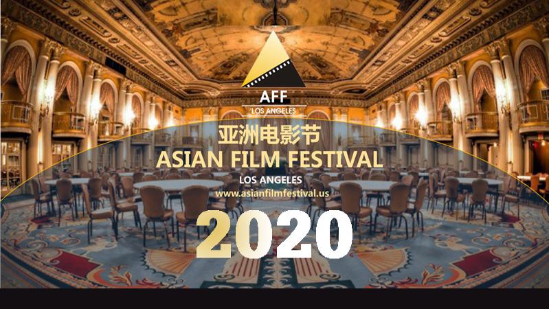 2020年第二届AFF亚洲电影节报名通知