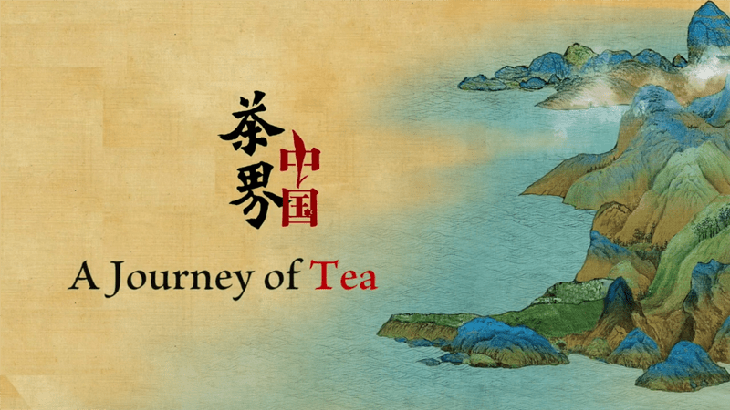 China Documentary Film: A Journey of Tea 中国纪录片《茶届中国》
