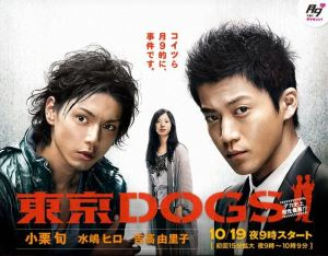 Tokyo Dogs Poster