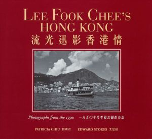 Lee Fook Chee's Hong Kong: Photographs from the 1950s, Patricia Chiu, Edward Stokes (The Photographic Heritage Foundation; Commercial Press, June 2015)