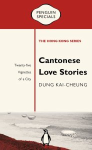 Cantonese Love Stories: Twenty-Five Vignettes of a City, Dung Kai-cheung