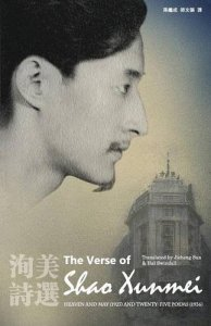 The Verse of Shao Xunmei (English and Chinese Edition) , Hal Swindall and Jicheng Sun (trans)