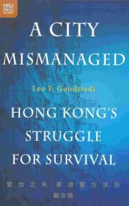 A City Mismanaged: Hong Kong's Struggle for Survival, Leo F Goodstadt (Hong Kong University Press, May 2018)