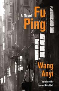 Fu Ping, A Novel, Wang Anyi, Howard Goldblatt (trans) (Columbia University Press, August 2019)