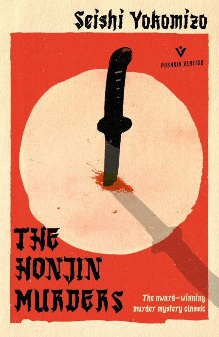The Honjin Murders, Seishi Yokomizo, Louise Heal Kawai (trans) (Pushkin Press, December 2019)