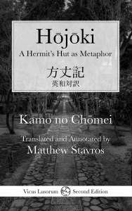 Hōjōki: A Hermit's Hut as Metaphor, Kamo no Chōmei, Matthew Stavros (trans) (Vicus Lusorum, April 2020)