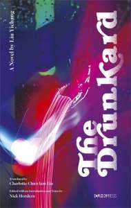 The Drunkard, Liu Yichang, Charlotte Yiu (trans) (Chinese University of Hong Kong Press, July 2020)