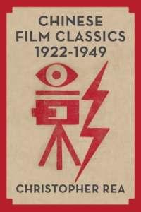 Chinese Film Classics, 1922–1949, Christopher Rea (Columbia University Press, June 2021)
