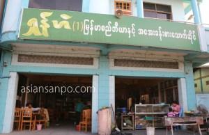 ミャンマー シュエボー 食事