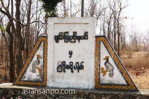 ミャンマー ハカーガンゴー チン州 州境