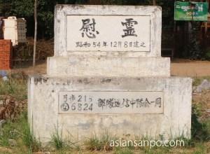 ミャンマー モンユワ 日本人墓地