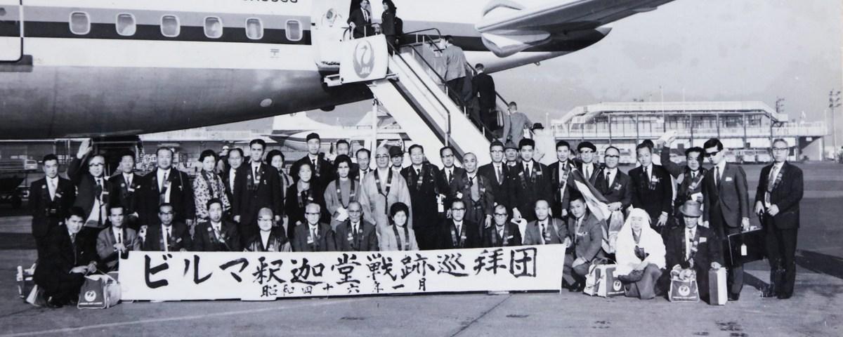 堯英1971年ビルマ遺骨収集団