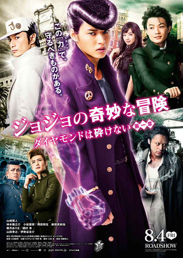 File:JoJo's Bizarre Adventure- Diamond is Unbreakable-p1.jpg