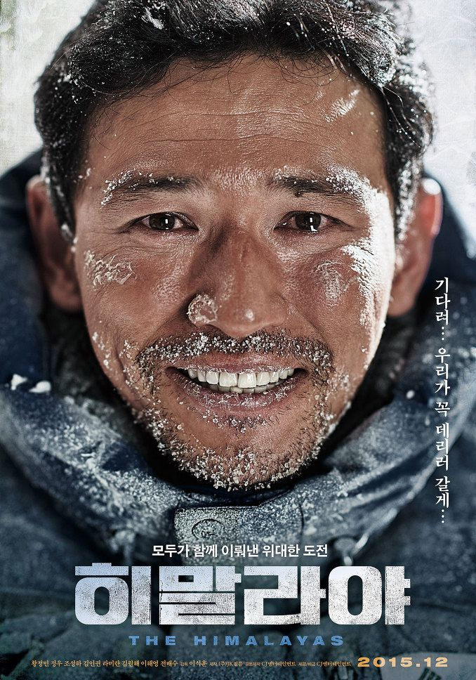 Himalaya - Korean Movie-p1.jpg