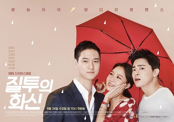 Image result for jealousy incarnate