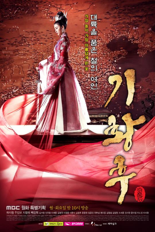 File:Empress Ki-p1.jpg