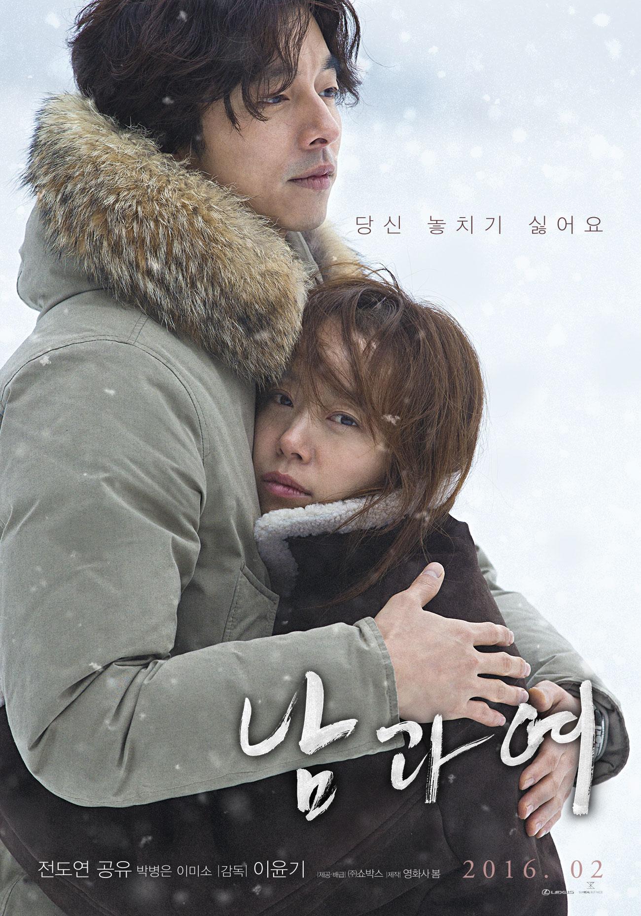 A Man and A Woman (Korean Movie)-p2.jpg