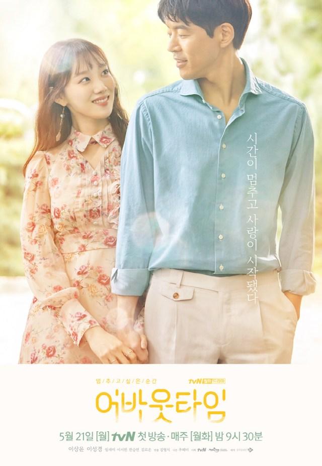 File:About Time (Korean Drama)-P1.jpg