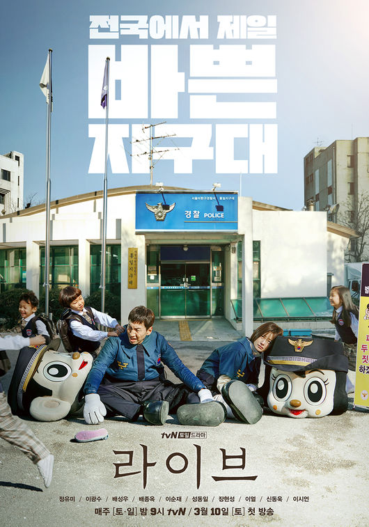 File:Live (Korean Drama)-P1.jpg