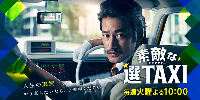 Sutekina Sen Taxi-p01.jpg