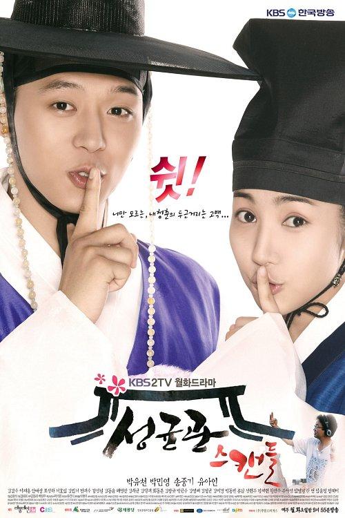 Sungkyunkwan Scandal-p1.jpg