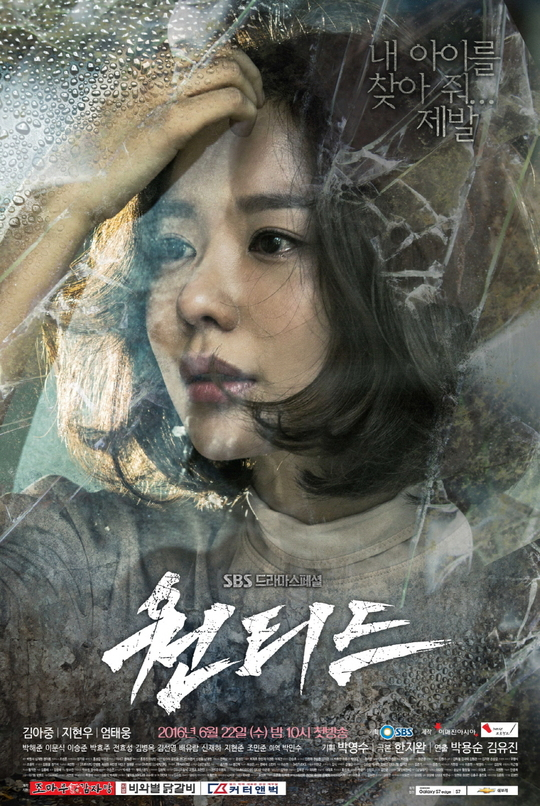 Wanted (Korean Drama)-p1.jpg