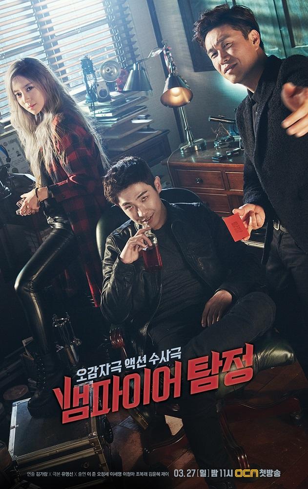 Vampire Detective-p1.jpg