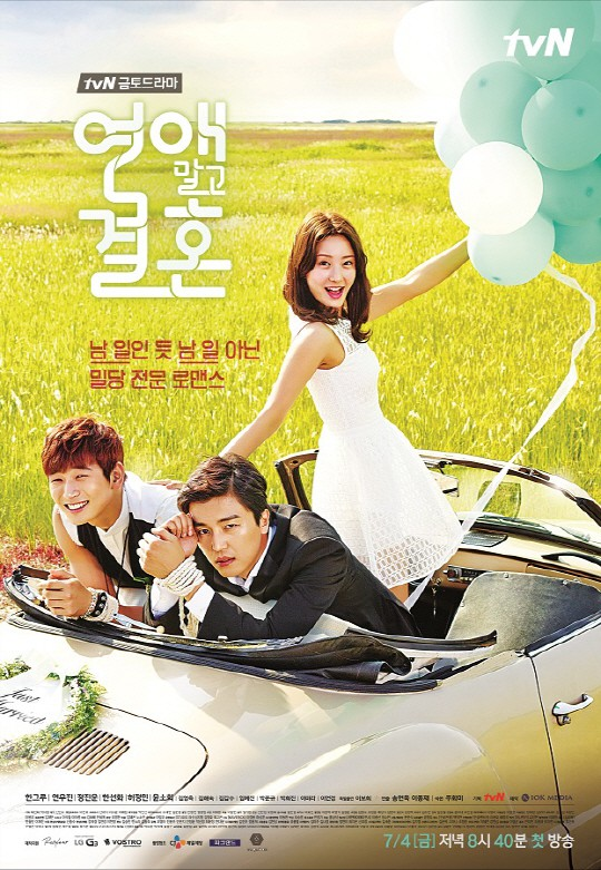 File:Marriage Not Dating-p1.jpg