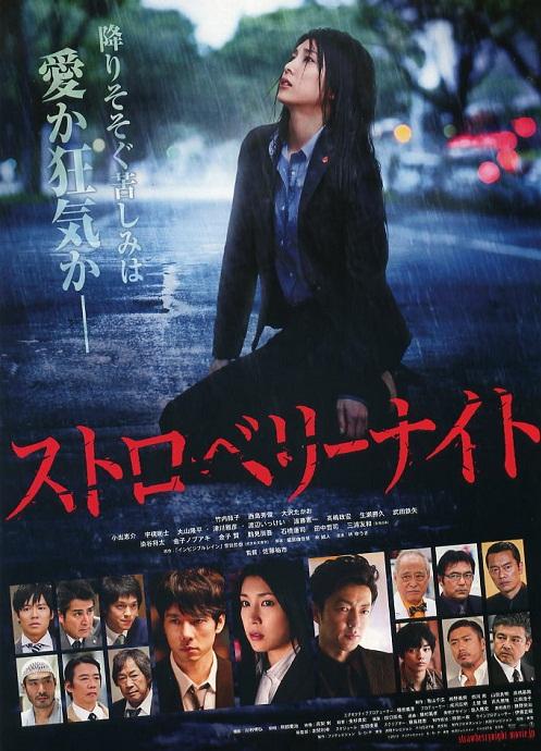 Strawberry Night (Movie)-p1.jpg