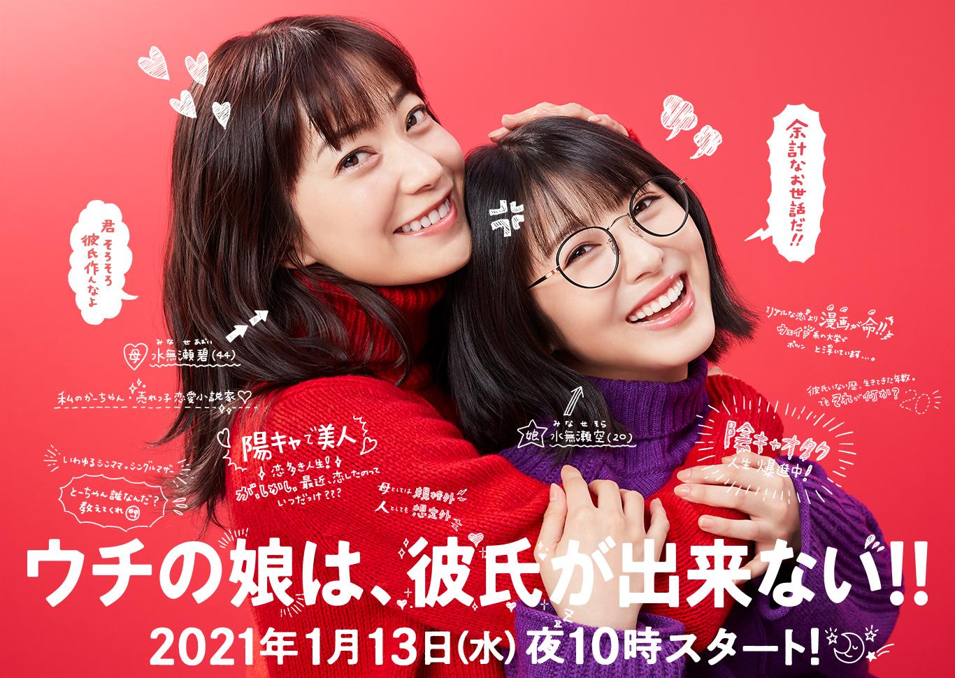 Drama Jepang romantis