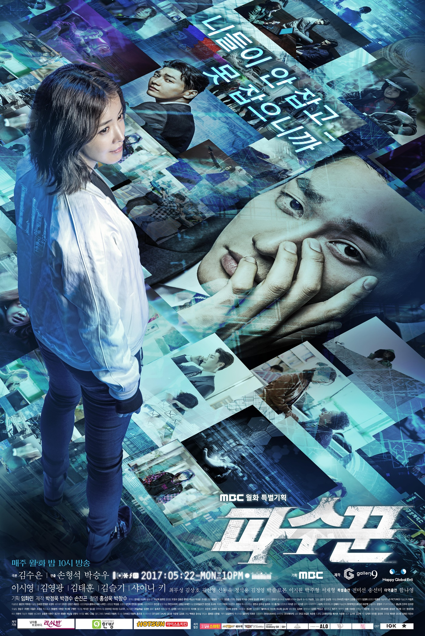 Lookout (Korean Drama)-p1.jpg