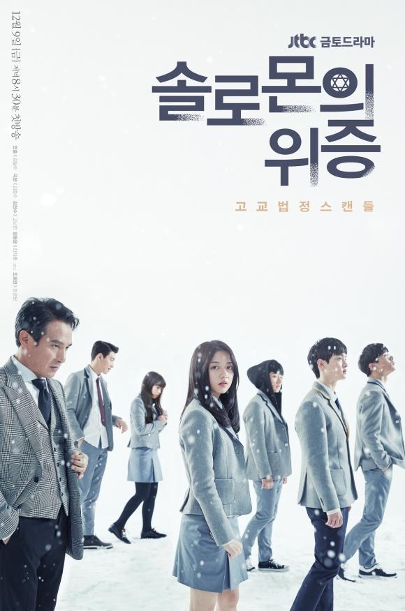 Solomon's Perjury (Korean Drama)-p1.jpg