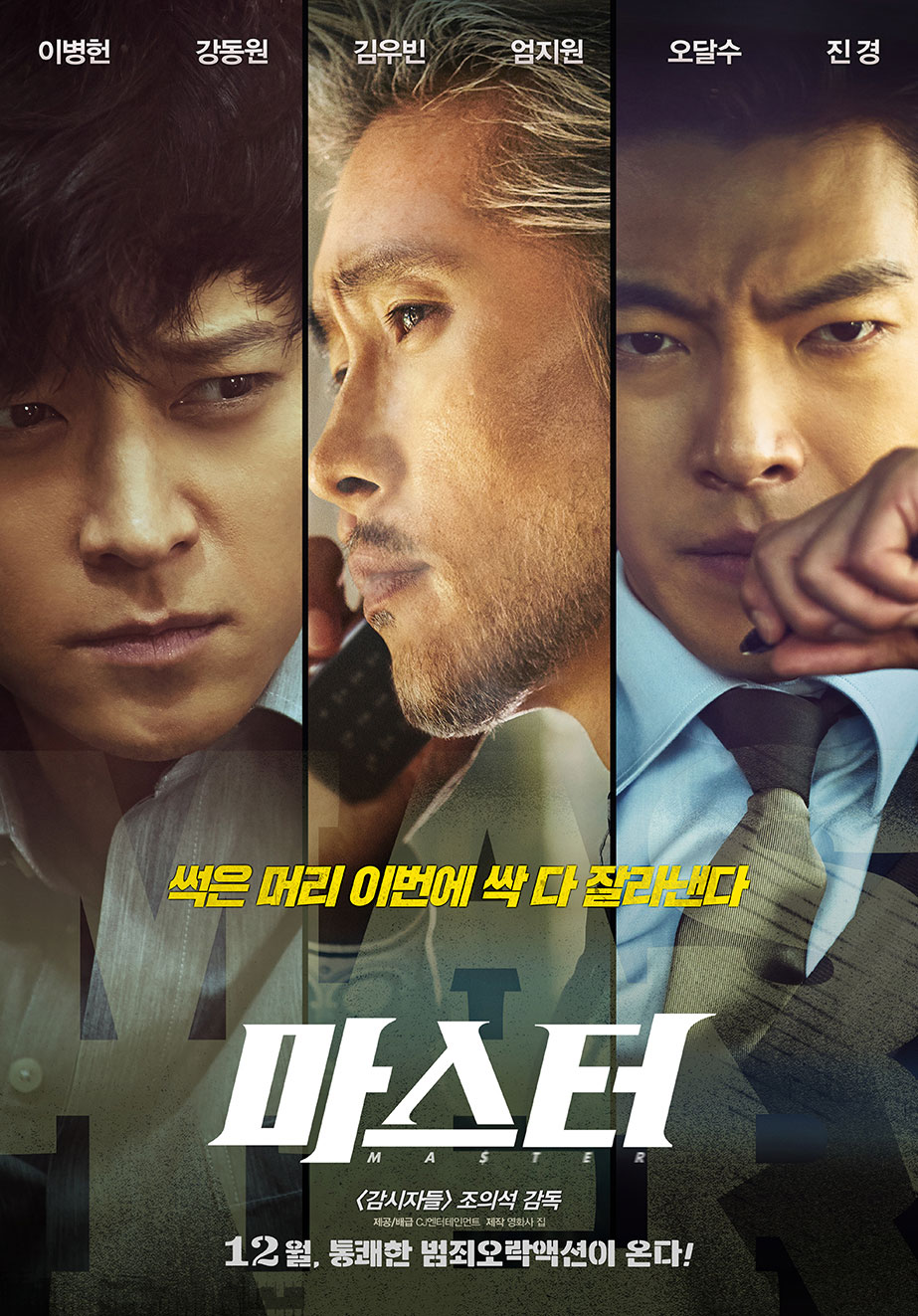 Master (Korean Movie)-p2.jpg