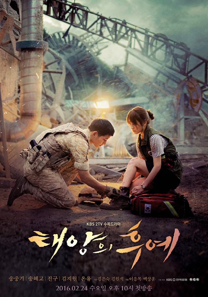 Descendants of the Sun-p1.jpg