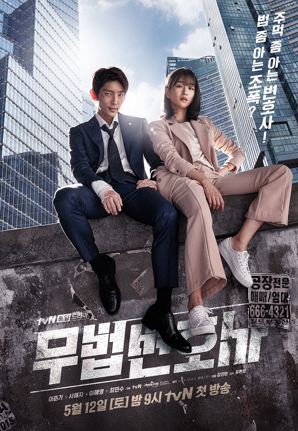Image result for lawless lawyer