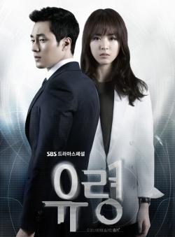 Ghost (Korean Drama)-p1.jpg
