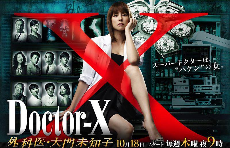File:Doctor-X-p1.jpg
